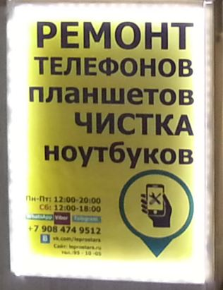 Ремонт телефонов Ульяновск