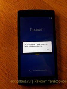 DOOGEE X5 MAX проблема активации смартфона