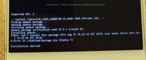 Asus Zenfone 3 Max (zc553kl) recovery, прошивка НЕ успешна, как видим на снимке, система ругается на устаревшее ПО