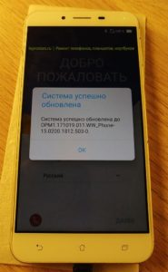 Asus Zenfone 3 Max (zc553kl) устройство успешно загрузилось и работает