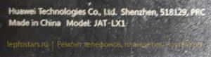 Honor 8A (JAT-LX1) вид маркировки модели устройства на задней крышке
