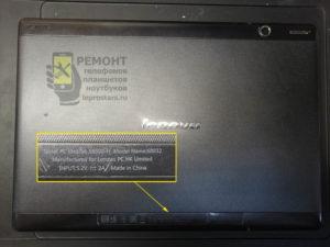 Lenovo S6000-H вид со стороны задней крышки, маркировка модели устройства