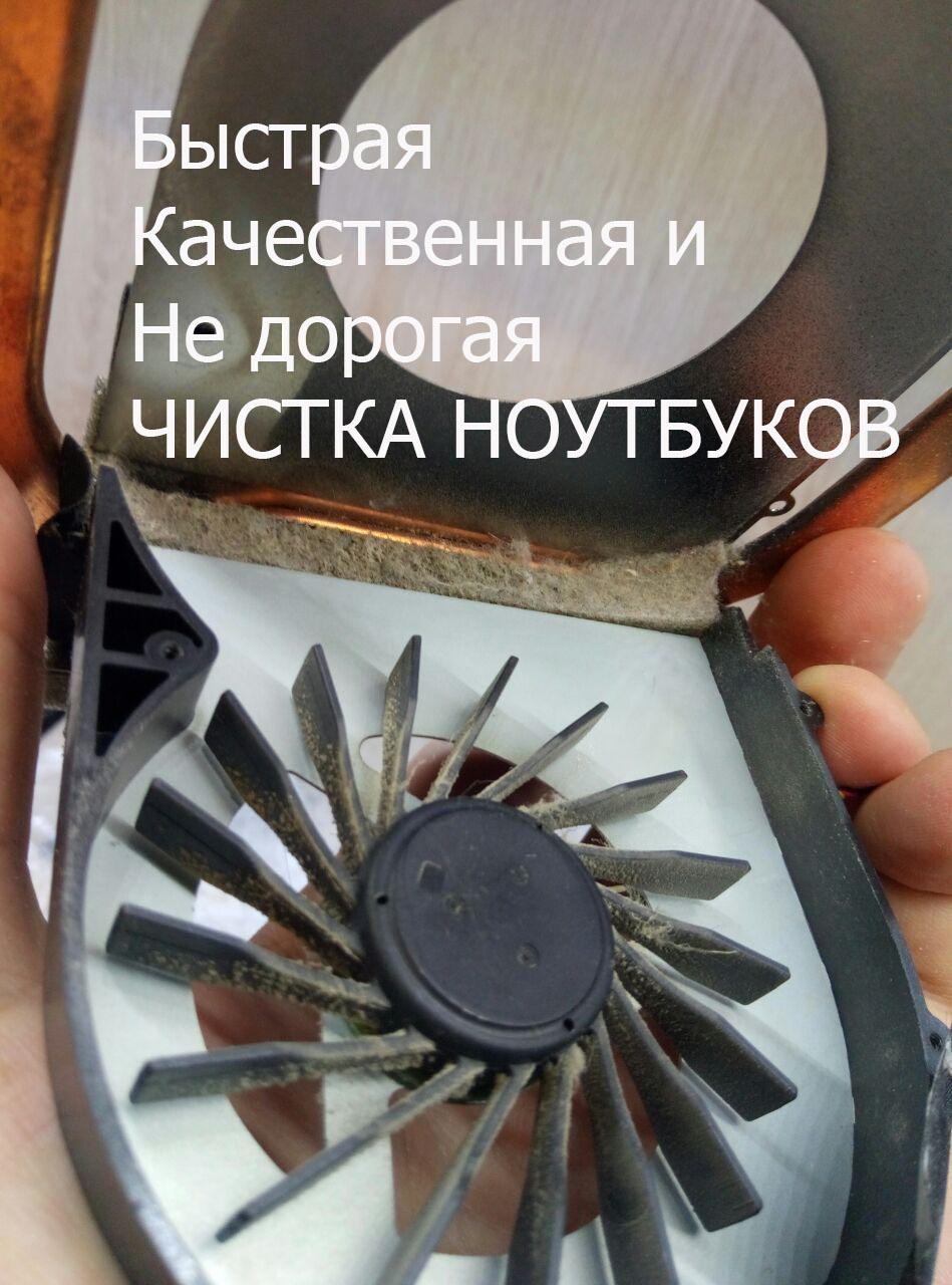 Чистка ноутбуков Ульяновск