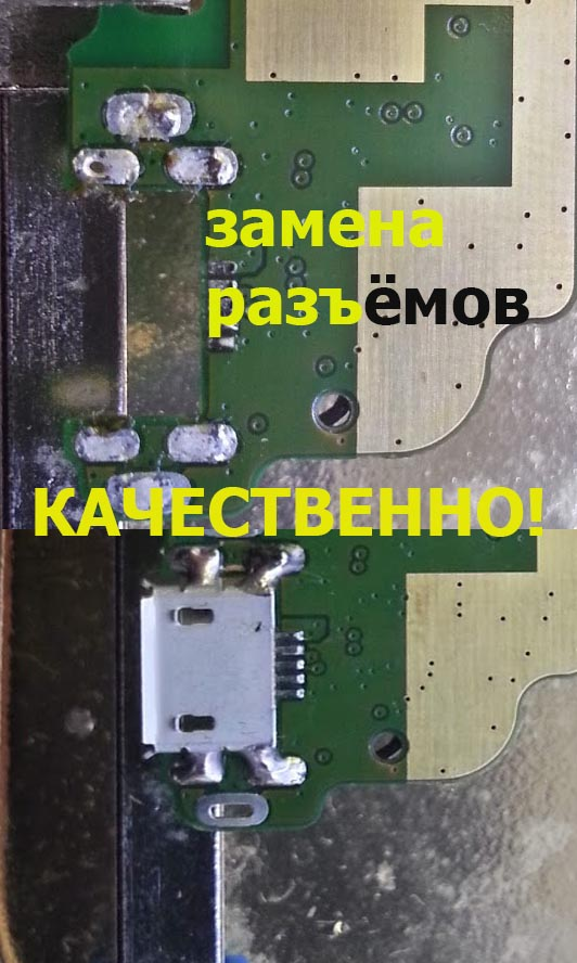Замена разъёмов зарядки в Ульяновске
